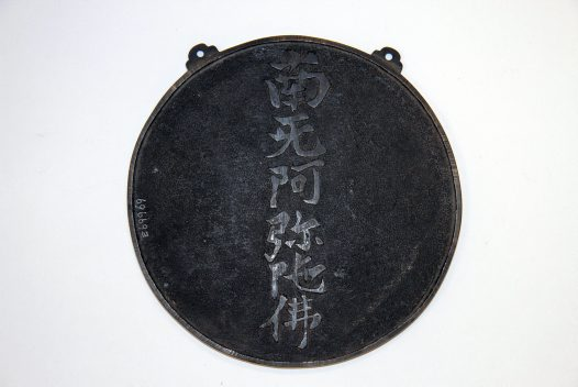 Chinese Bronze Mirror E69969 A