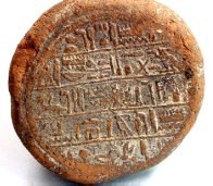 Ancient Egyptian funerary cone