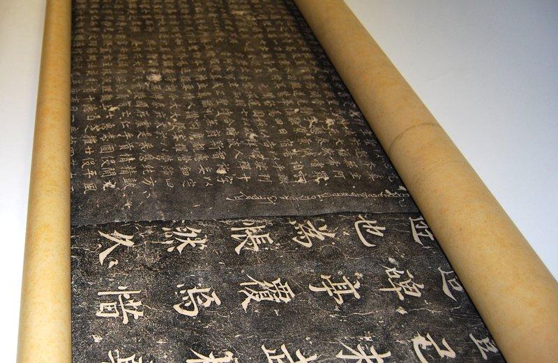 Inscription from Nestorian Stele: B11298 A